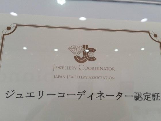 ジュエリーコーディネーター賞状
