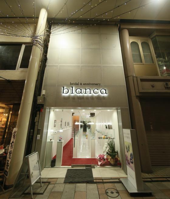 ブランカ宮崎店