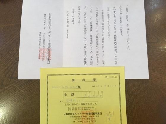 夕刊デイリー健康福祉事業団