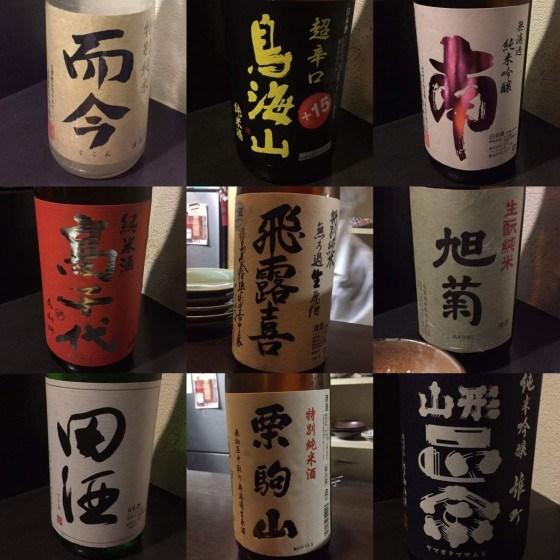 お酒!宮崎県延岡市で、美味しいアテ&日本酒、日本料理懐石会席のオススメなら勇魚(いさな)。ジュエルミキ同様、素材にこだわり手間暇かけた逸品ばかりです。
