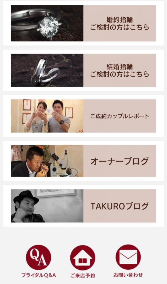 大分、延岡、宮崎でダイヤモンド婚約指輪(エンゲージリング)・結婚指輪(マリッジリング)をお探しなら、ジュエルミキブライダルスマホサイトもご覧ください!来店予約やお問い合わせ、ご成約頂いたカップルの生の声、ブログなどご覧になれます。