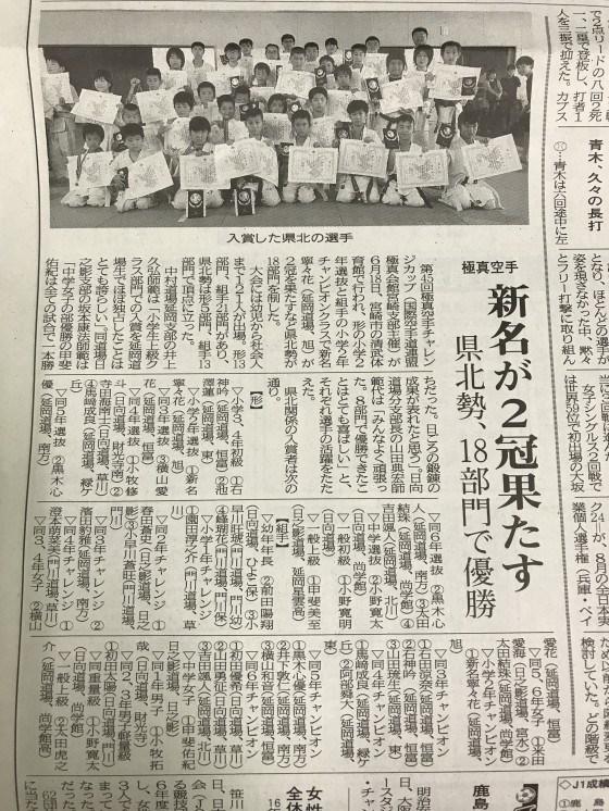 夕刊デイリーに掲載。第45回宮崎県極真空手チャレンジカップの結果